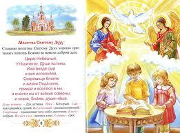детский молитвослов, аудио запись молитвы на сон грядущим на русском языке, молитвы для детей