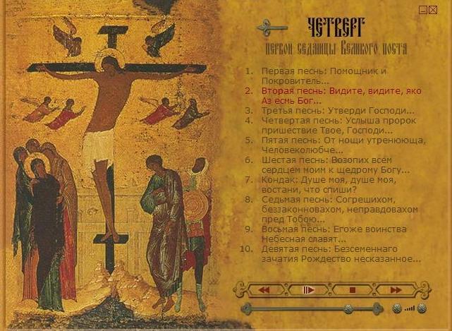 четверг первой седмицы великого поста. Покаянный канон прп. Андрея Критского