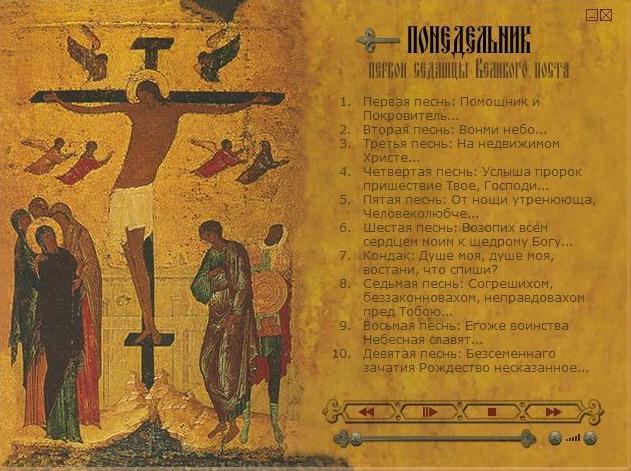 Чтение Покаянного канона преподобного Андрея Критского в понедельник первой седмицы великого поста