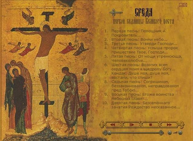 чтение Великого покаянного канона в среду первой седмицы великого поста