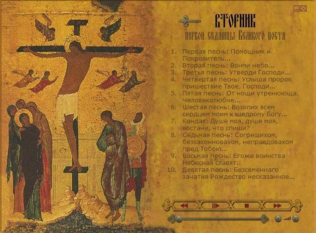 чтение Великого покаянного канона во вторник первой седмицы великого поста